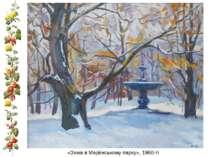 «Зима в Маріїнському парку», 1960-ті