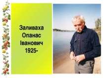 Заливаха Опанас Іванович 1925-