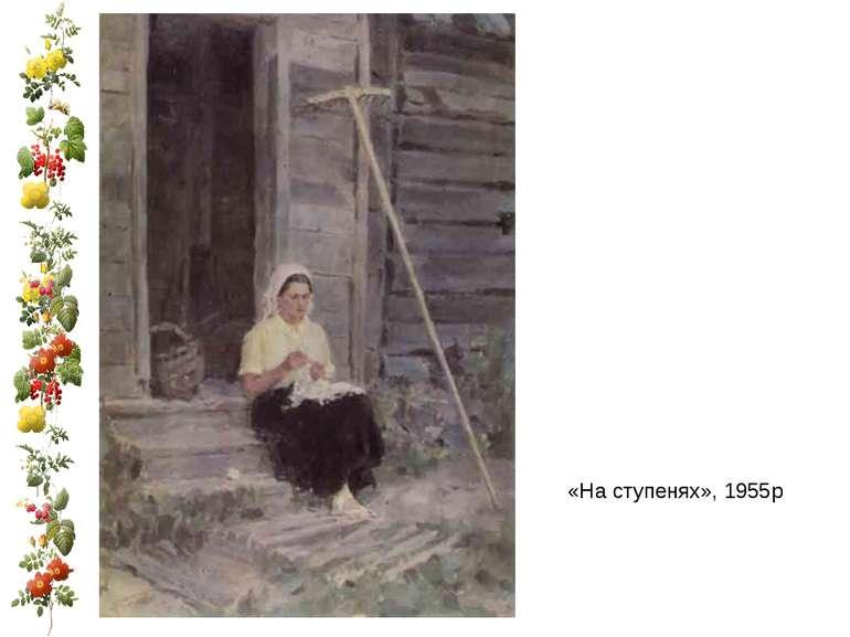 «На ступенях», 1955р