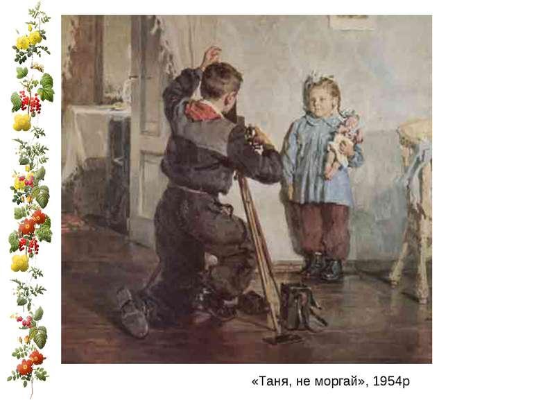 «Таня, не моргай», 1954р