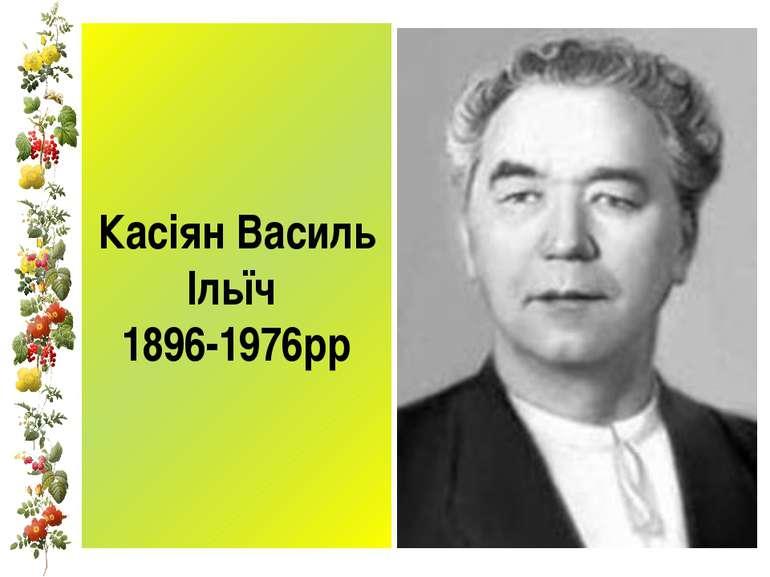 Касіян Василь Ільїч 1896-1976рр