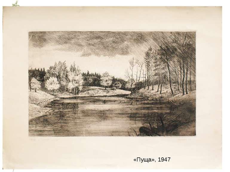 «Пуща», 1947