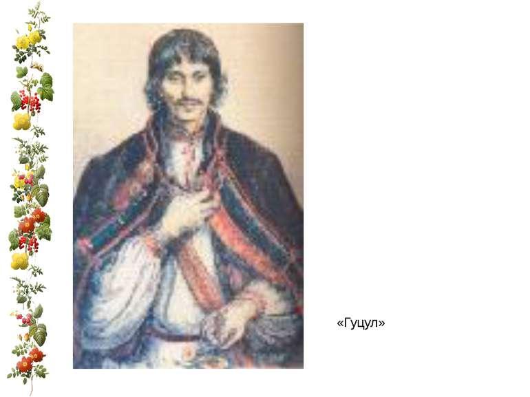 «Гуцул»