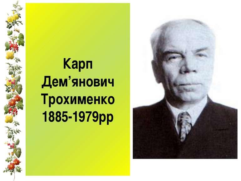 Карп Дем'янович Трохименко 1885-1979рр