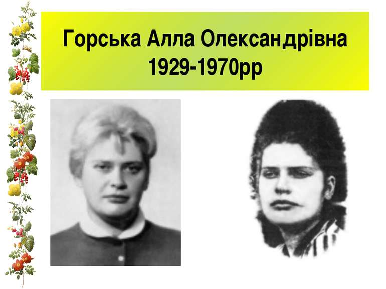 Горська Алла Олександрівна 1929-1970рр
