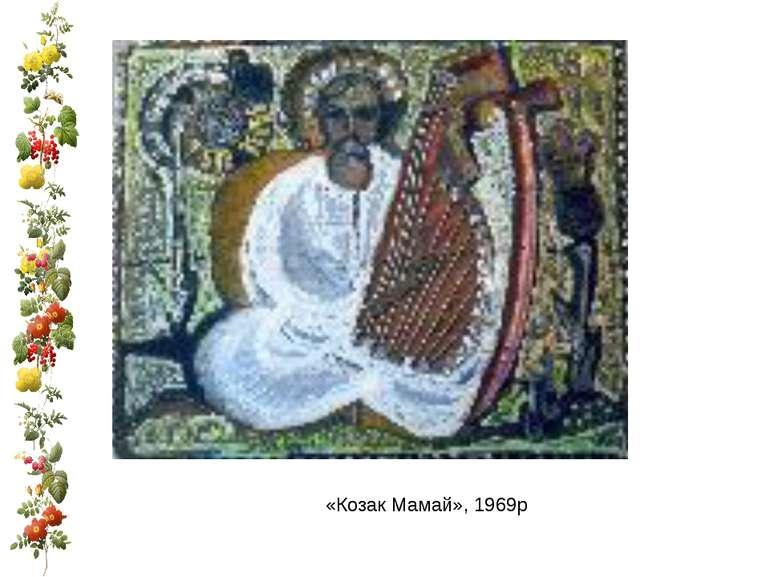 «Козак Мамай», 1969р