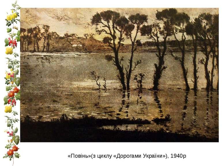 «Повінь»(з циклу «Дорогами України»), 1940р
