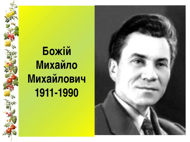 Божій Михайло Михайлович 1911-1990