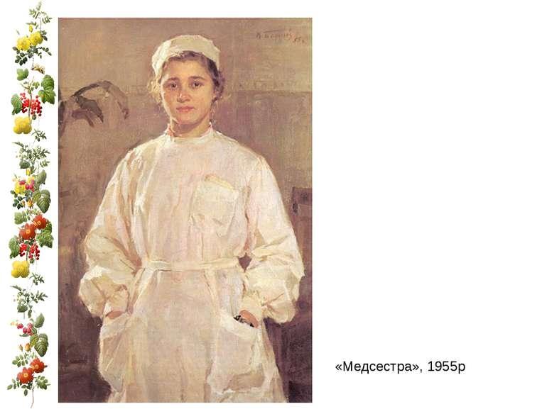 «Медсестра», 1955р