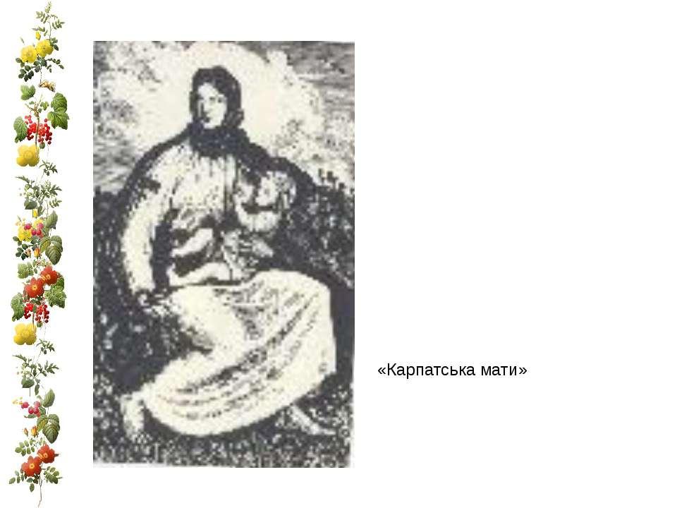 «Карпатська мати»