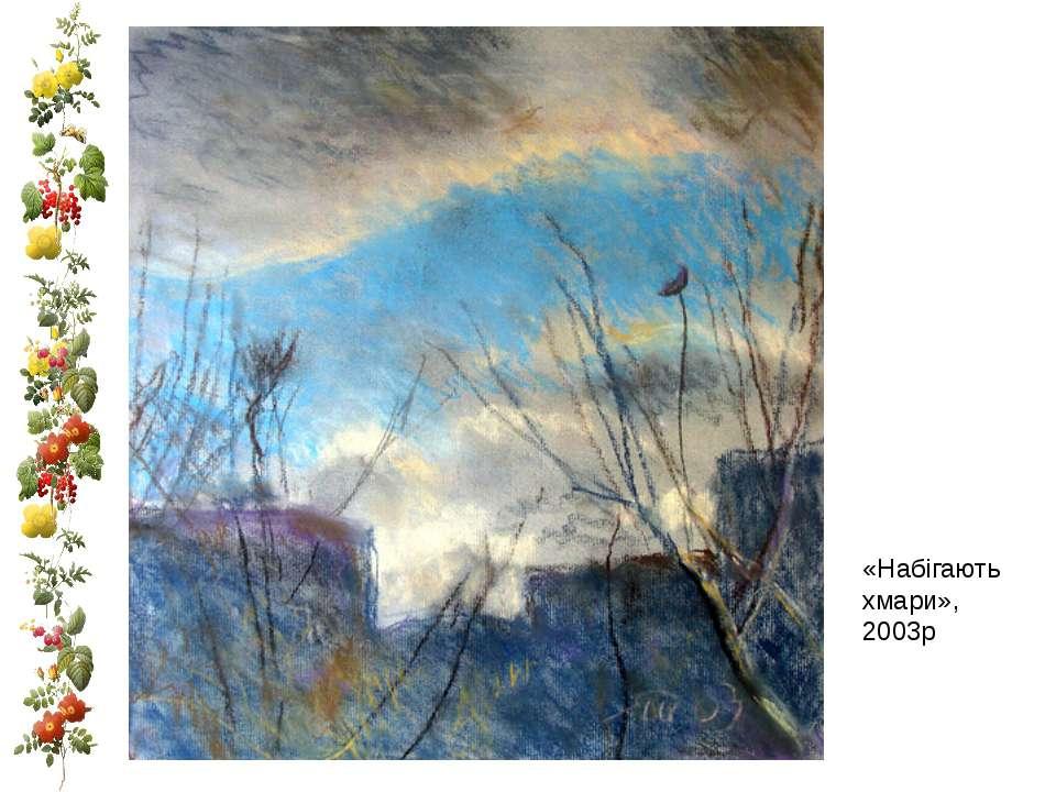 «Набігають хмари», 2003р