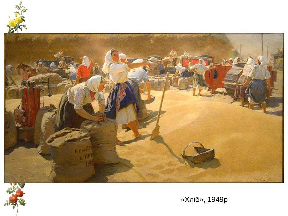 «Хліб», 1949р