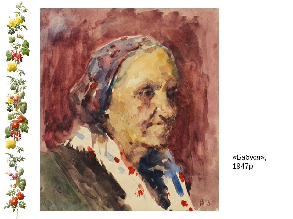 «Бабуся», 1947р