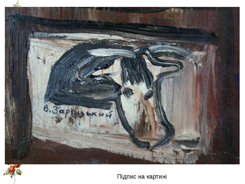 Підпис на картині
