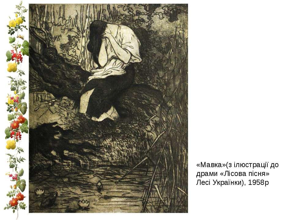 «Мавка»(з ілюстрації до драми «Лісова пісня» Лесі Українки), 1958р