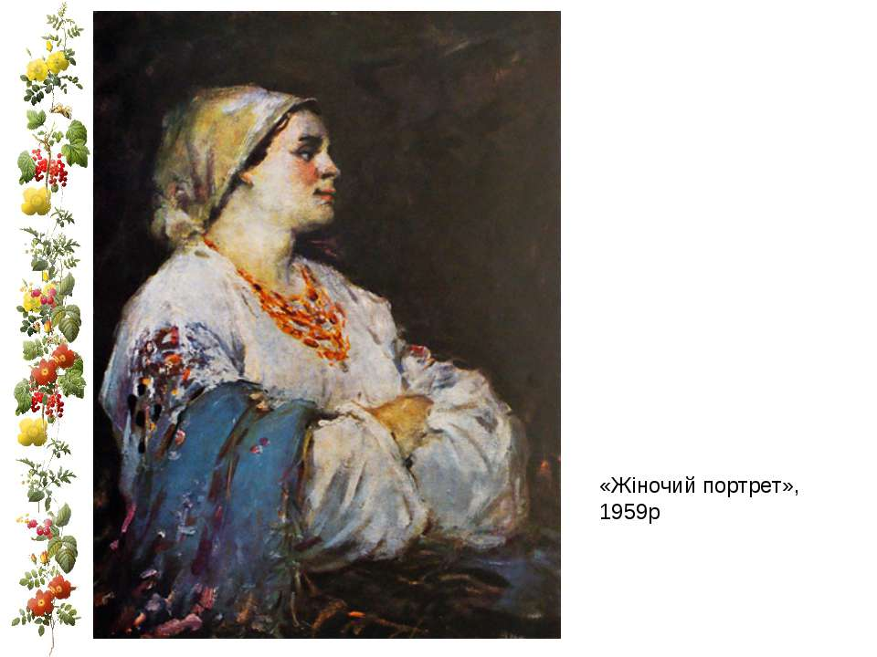 «Жіночий портрет», 1959р