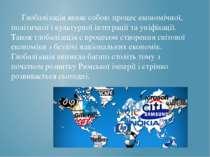 Глобалізація являє собою процес економічної, політичної і культурної інтеграц...