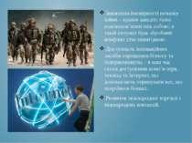 Зниження ймовірності початку війни – країни занадто тісно взаємопов'язані між...