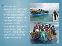 Збільшення нелегальної імміграції – величезну проблему розвиненим країнам ств...
