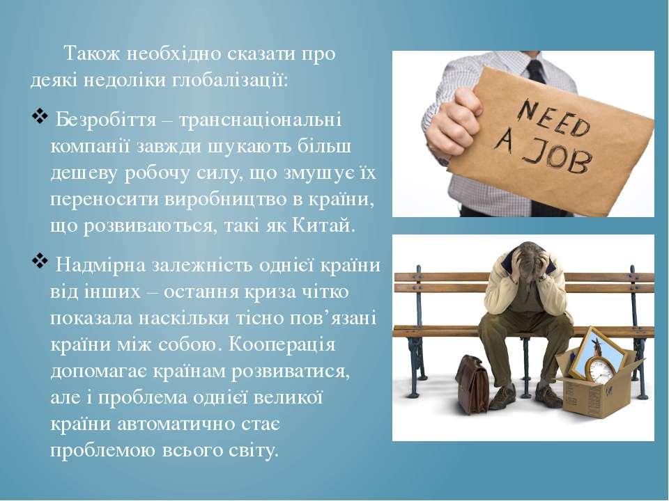 Також необхідно сказати про деякі недоліки глобалізації: Безробіття – трансна...