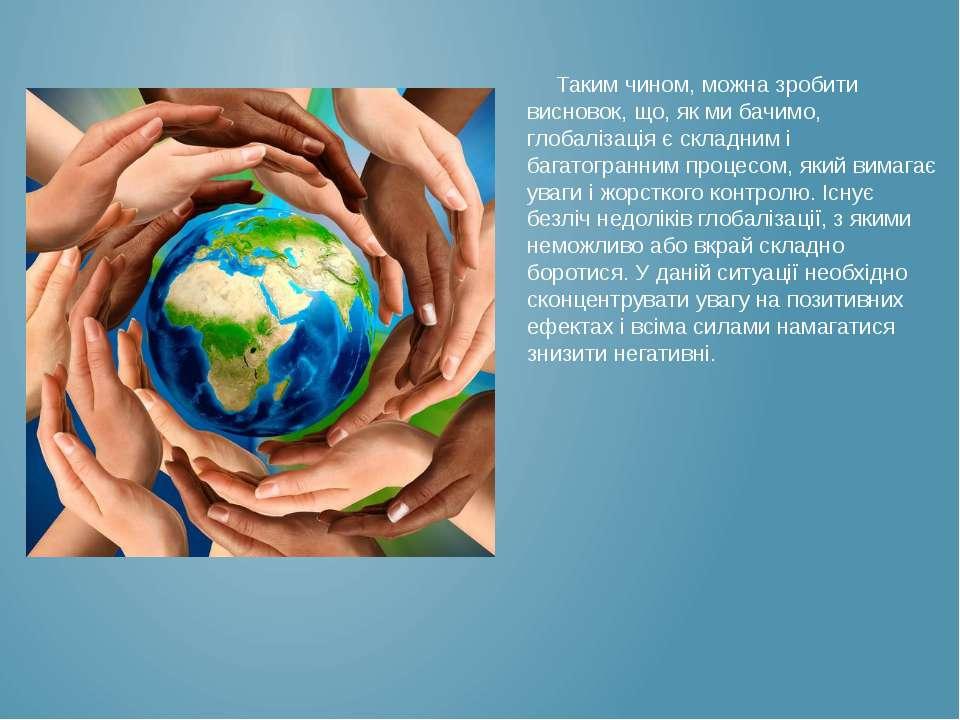 Таким чином, можна зробити висновок, що, як ми бачимо, глобалізація є складни...
