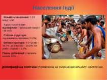 Населення Індії Кількість населення: 1,23 млрд. осіб. Характерний II тип відт...