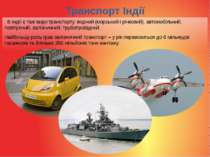 Транспорт Індії В Індії є такі види транспорту: водний (морський і річковий),...