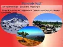 Рельєф Індії 3/4 території Індії – рівнини та плоскогір'я. Рельєф ділиться на...