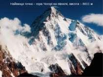 Найвища точка – гора Чогорі на півночі, висота – 8611 м