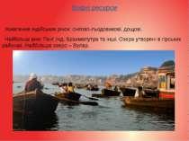 Водні ресурси Живлення індійських річок: снігово-льодовикові, дощові. Найбіль...