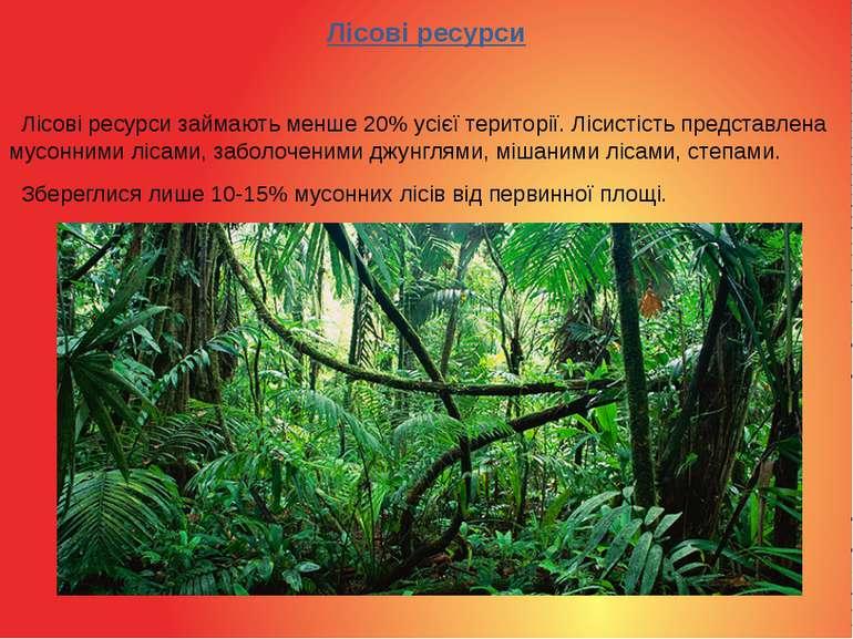 Лісові ресурси Лісові ресурси займають менше 20% усієї території. Лісистість ...