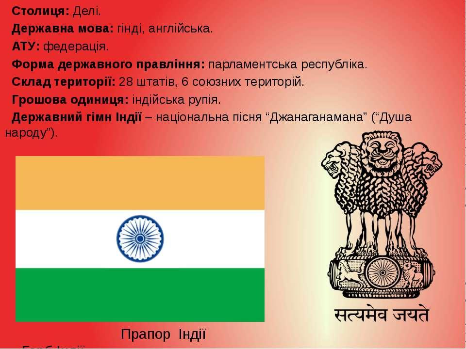 Столиця: Делі. Державна мова: гінді, англійська. АТУ: федерація. Форма держав...