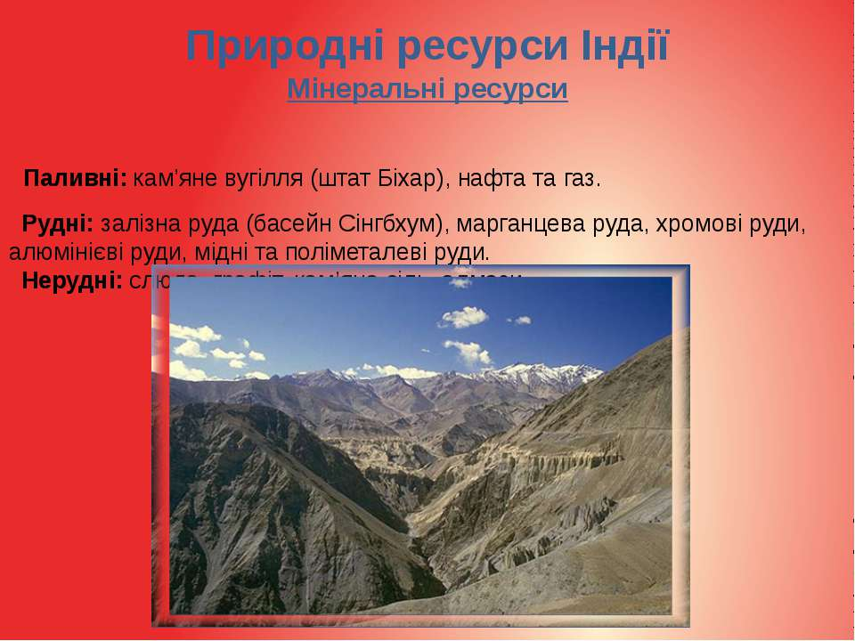 Мінеральні ресурси Паливні: кам'яне вугілля (штат Біхар), нафта та газ. Рудні...