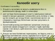 Колообіг азоту Особливості колообігу: більшість організмів не можуть асимілюв...