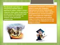 Міжнародний поділ праці– це спеціалізації окремих країн на виробництві певни...
