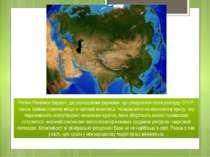 Регіон Північної Євразії, де розташовані держави, що утворилися після розпаду...