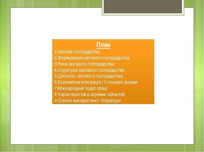 План 1.Світове господарство 2.Формування світового господарства 3.Риси світов...