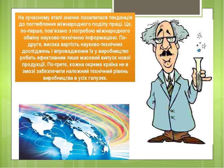 На сучасному етапі значно посилилася тенденція до поглиблення міжнародного по...
