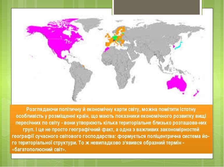 Розглядаючи політичну й економічну карти світу, можна помітити істотну особли...