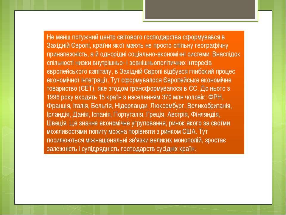 Не менш потужний центр світового господарства сформувався в Західній Європі, ...