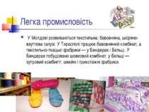 Легка промисловість У Молдові розвиваються текстильна, бавовняна, шкіряно-вз...