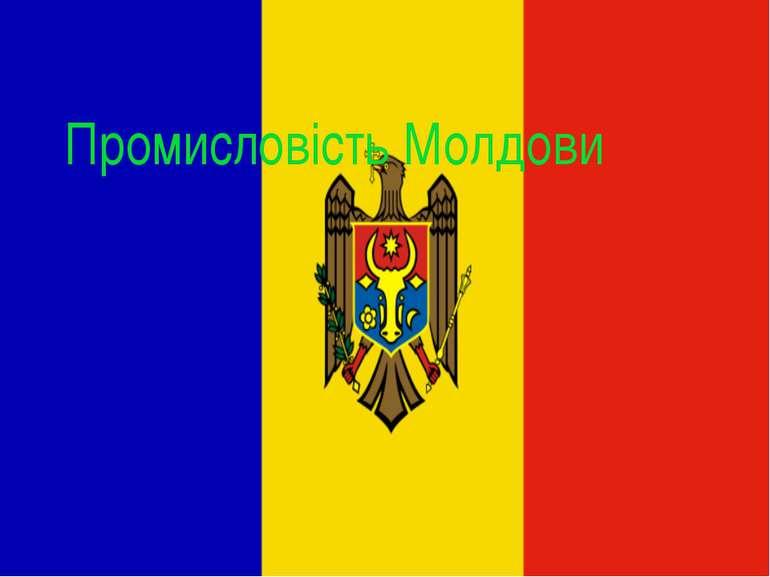 Промисловість Молдови