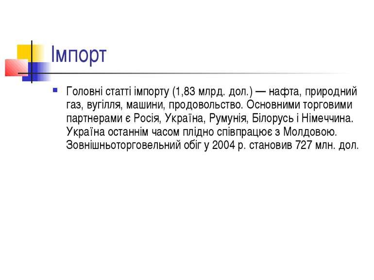Імпорт Головні статті імпорту (1,83 млрд. дол.) — нафта, природний газ, вугіл...