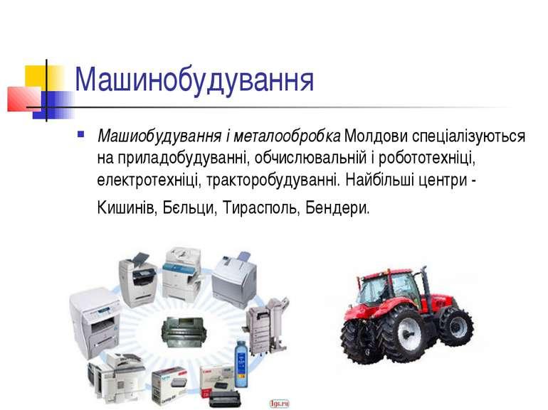 Машинобудування Машиобудування і металообробкаМолдови спеціалізуються на при...