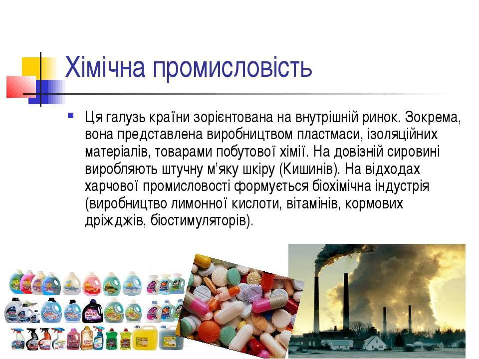 Хімічна промисловість Ця галузь країни зорієнтована на внутрішній ринок. Зокр...