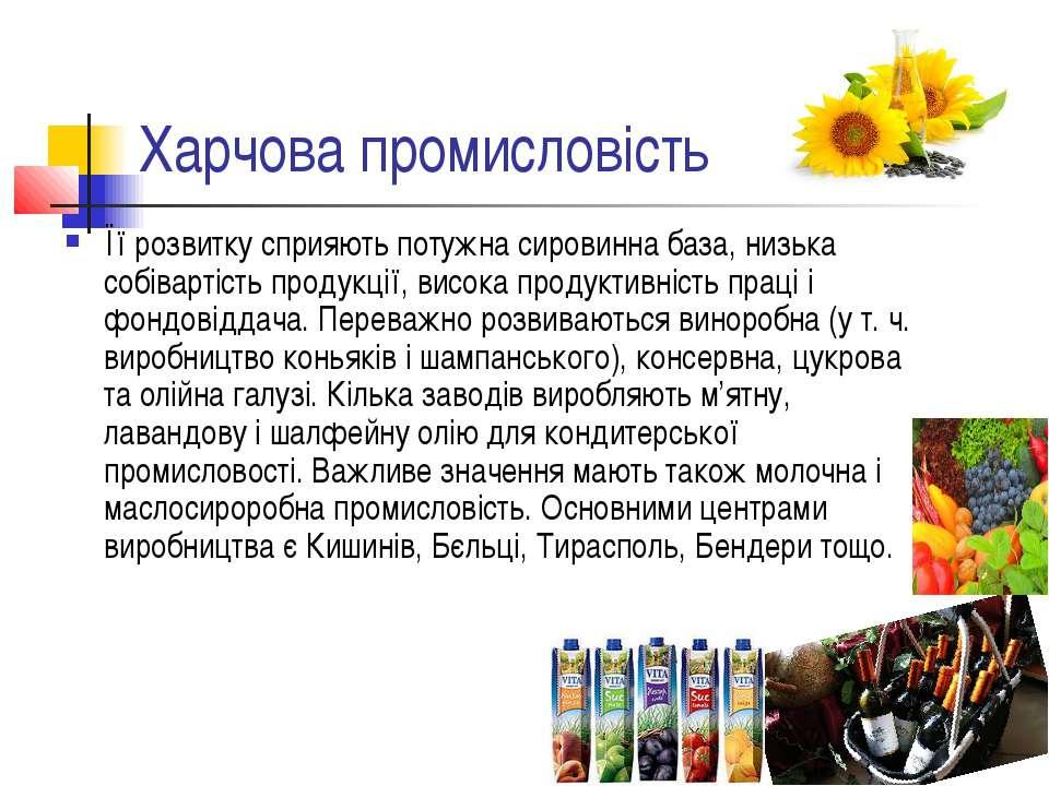 Харчова промисловість Її розвитку сприяють потужна сировинна база, низька соб...