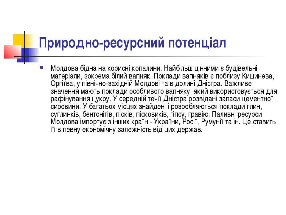 Природно-ресурсний потенціал Молдова бідна на корисні копалини. Найбільш цінн...