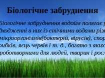 Біологічне забруднення Біологічне забруднення водойм полягає у надходженні в ...