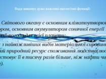 4)води Світового океану є основним кліматоутворюючим фактором, основним акуму...