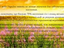 Підземні води України мають не менше значення для забезпечення водою населенн...